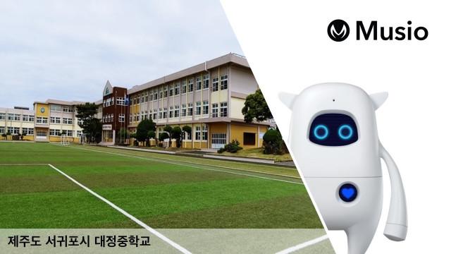 제주도 서귀포시 대정중학교가 아카의 인공지능 학습 로봇 뮤지오를 도입했다
