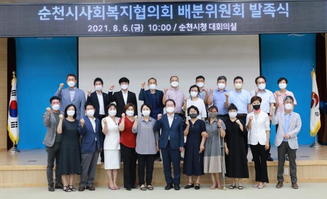 순천시사회복지협의회 배분위원회 위원들이 발족식을 진행한 뒤 기념 촬영을 하고 있다
