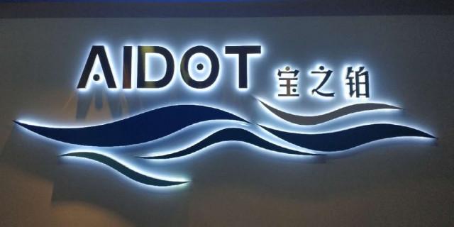 아이도트 중국심천합자회사
