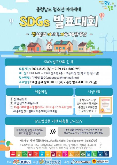 충청남도 청소년 미래세대 SDGs 참가자 모집 안내 포스터