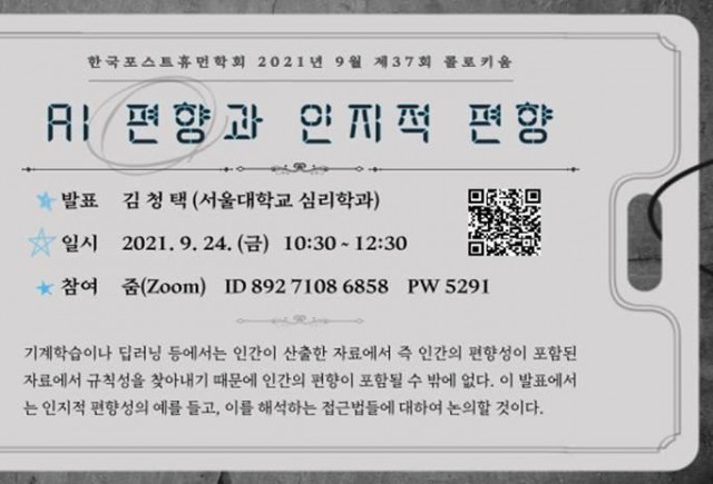 한국포스트휴먼학회 제37회 콜로키움 포스터
