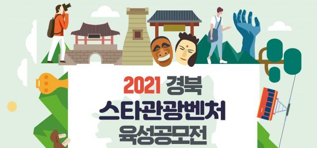 플레이스엠이 '2021 경북 스타관광벤처 육성공모전사업'에서 공급 기업으로 선정됐다