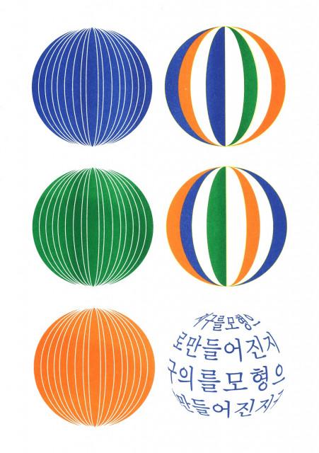 리소그라프로 제작한 객실 포스터