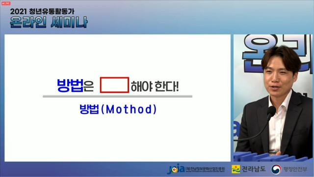 전남정보문화산업진흥원이 개최한 '전남 청년 스마트 농수산 유통활동가' 비스킷 워크숍에서 유재천 대표가 특강을 진행하고 있다