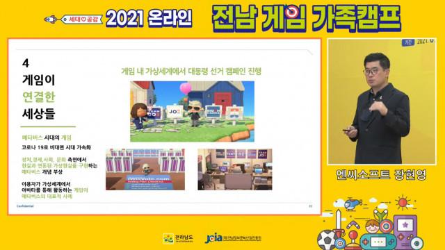 2021 온라인 전남 게임 가족캠프에서 '게임산업과 문화의 이해'를 주제로 NC소프트 장현영 상무가 특강을 진행하고 있다