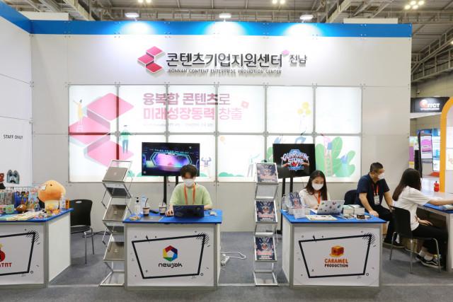 전남콘텐츠기업육성센터는 2021 광주 ACE Fair에서 지역 콘텐츠 기업의 시장 판로 개척을 위한 다양한 홍보활동을 지원했다