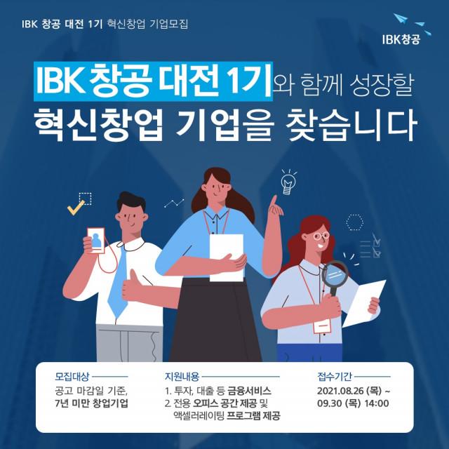 ['IBK 창공(創工) 대전 1기' 혁신 창업기업모집]