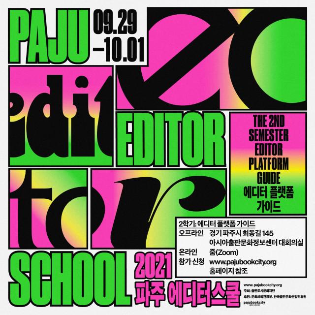 '2021 파주 에디터스쿨' 2학기 프로그램 포스터