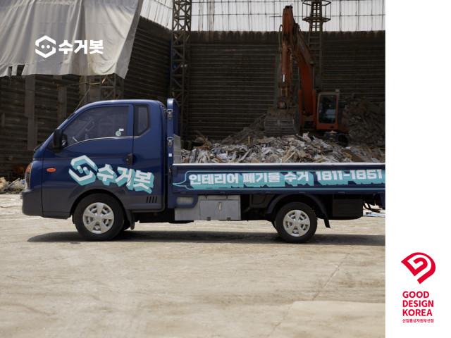 수거봇의 인테리어 폐기물 수집·운반 차량