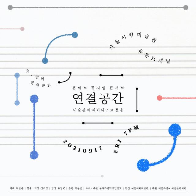 두 번째 '연결공간' 포스터
