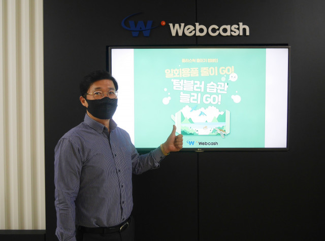 친환경 캠페인 '고고챌린지'에 동참한 강원주 웹케시 대표