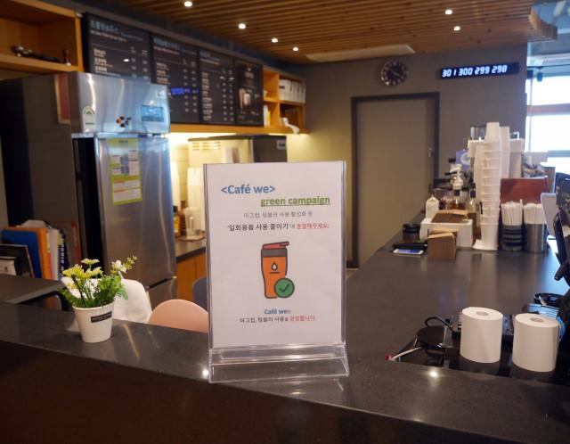 플라스틱 컵과 빨대를 없애고 종이컵과 종이 빨대로 바꾼 웹케시 사내 카페