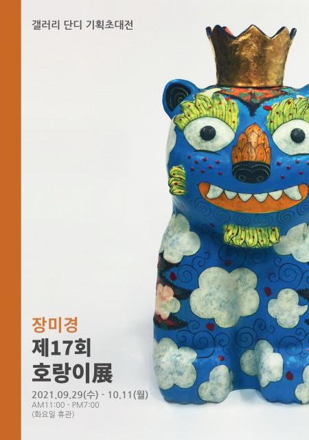 장미경 개인전 <호랑이>展 포스터