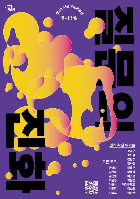 2021 서울예술교육랩 '질문의 진화' 포스터