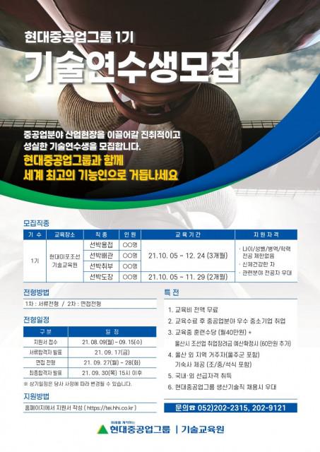 '현대중공업그룹 1기 기술연수생 모집' 포스터