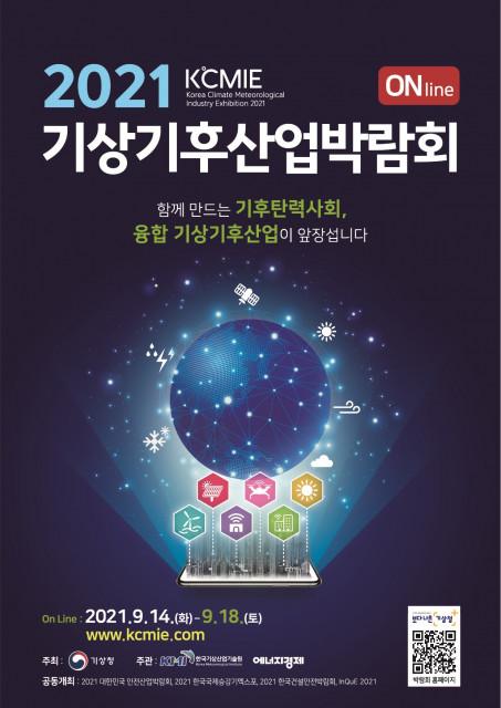 2021 기상기후산업박람회 포스터