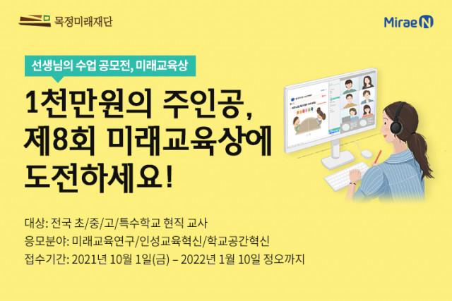 목정미래재단이 전국 선생님 대상 수업 공모전 제8회 미래교육상을 개최한다