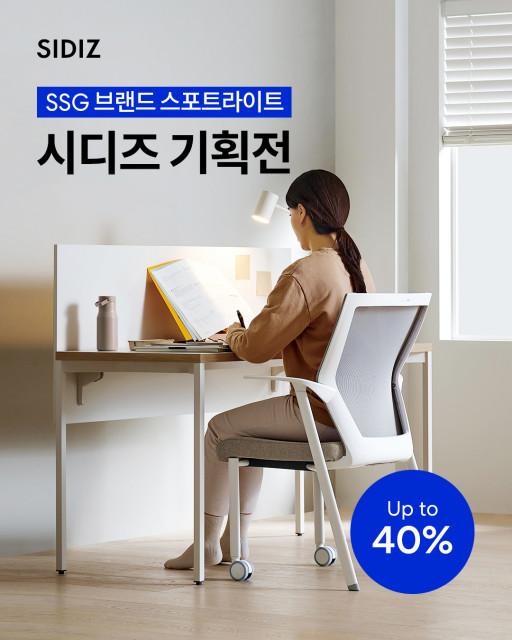 시디즈 SSG 브랜드 스포트라이트 기획전 포스터