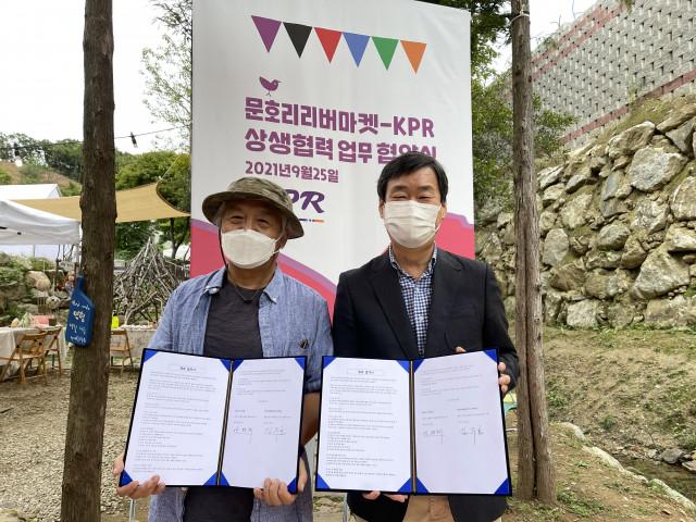 왼쪽부터 안완배 리버마켓 감독과 김주호 KPR 사장이 업무협약(MOU) 체결한 후 기념 촬영을 하고 있다
