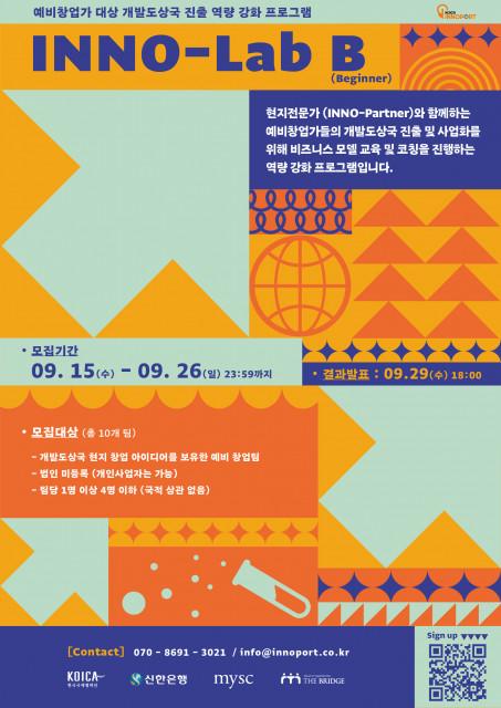 '이노랩 B' 홍보 포스터