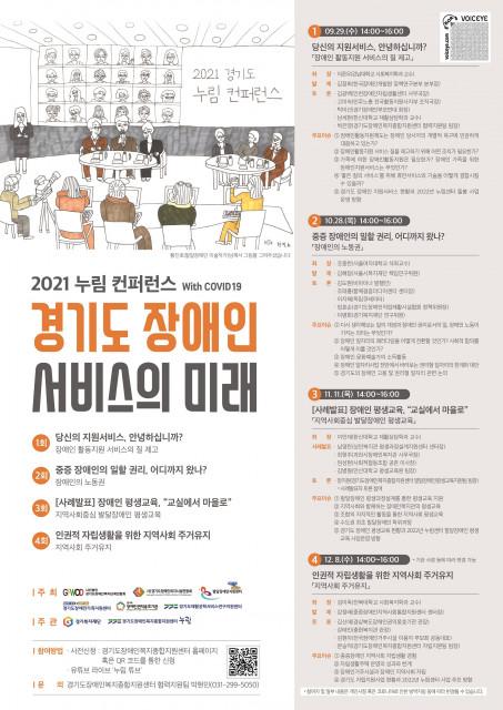 '2021 누림 컨퍼런스 – 경기도 장애인 서비스의 미래' 포스터