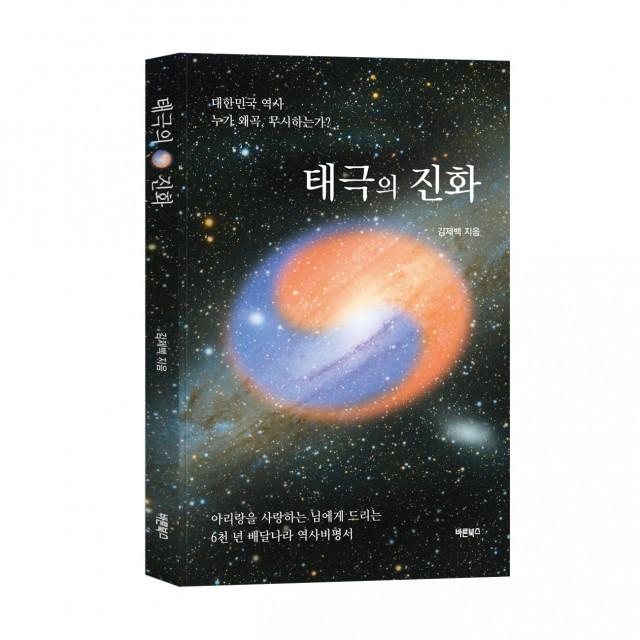 '태극의 진화', 김제백 지음, 바른북스 출판사, 432쪽, 1만3000원
