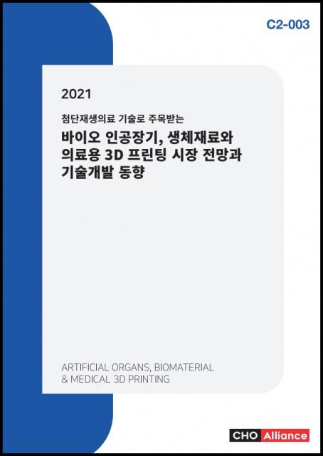 2021 첨단재생의료 기술로 주목받는 바이오 인공장기, 생체재료와 의료용 3D 프린팅 시장 전망과 기술개발 동향 보고서 표지