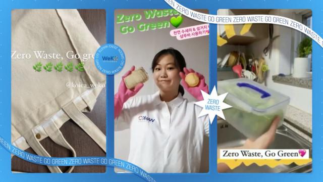 코이카 국민 서포터즈 '위코'(WeKO)가 '제로 웨이스트 챌린지' 참여한 영상을 편집한 홍보 영상 캡처