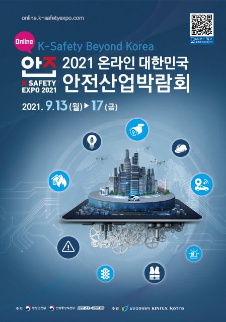 2021 온라인 대한민국 안전산업박람회 포스터