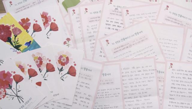 사랑의장기기증운동본부로 도착한 장기 이식인들의 감사 편지