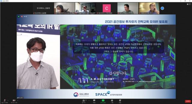 2021 공간정보 투자유치 전략 교육 모의IR 발표회 장면