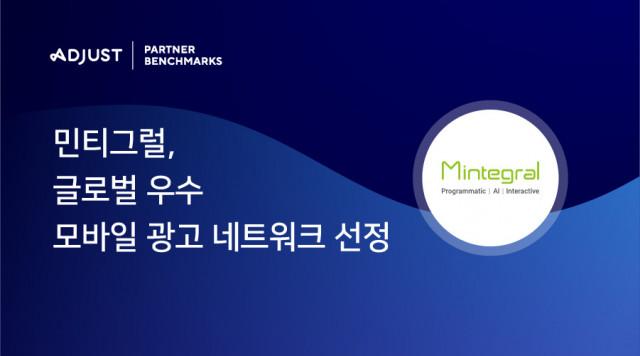 민티그럴이 애드저스트 파트너 벤치마크 리포트 '글로벌 우수 모바일 광고 네트워크'로 선정됐다