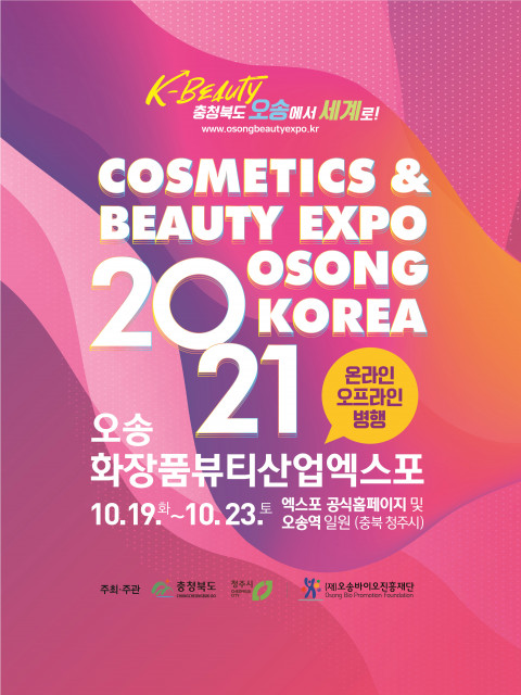 Chungcheongbuk-do to Host 'The Cosmetics & Beauty Expo Osong Korea 2021' Online and Onsite Simul...