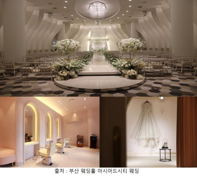 부산 웨딩홀 아시아드시티-센텀호텔, 웨딩드레스·헤어 메이크업 샵 GRAND 오픈