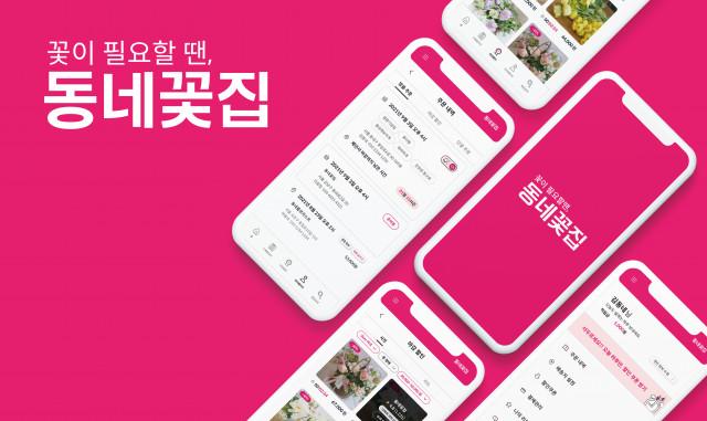 꽃집과 소비자를 위한 플랫폼 앱 '동네꽃집' 정식 론칭