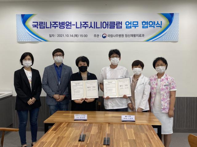 국립나주병원-나주시니어클럽 업무협약식