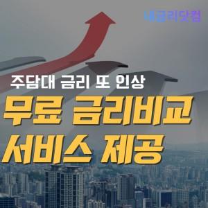 주택담보대출 금리 비교 사이트 내금리닷컴