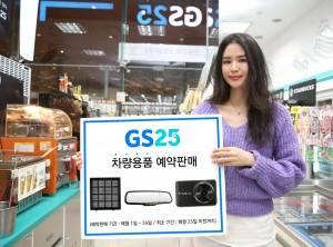 GS25가 코로나19로 늘어난 자가용 이용자 맞춰 차량 용품과 차량홈케어 서비스를 확대한다