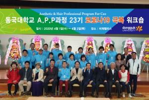 동국대학교 APP과정 코로나19 극복 워크숍
