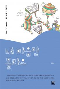 '내 마음만 몰라요', 최은수 해설, 렛츠북, 224쪽, 1만2000원