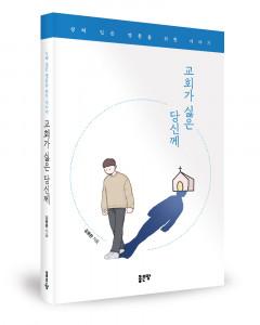 김동환 지음, 292쪽, 1만5000원