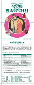 '북한의 민족음악유산' 학술회의 안내장