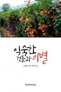 한국문학세상이 펴낸 김철모 시인의 익숙한 것들과 이별 표지, 138P, 1만1000원