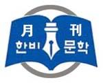 한비출판사 Logo