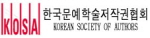 한국문예학술저작권협회 Logo