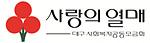 사회복지공동모금회 대구지회 Logo