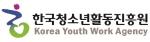 한국청소년활동진흥원 Logo