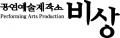 공연예술제작소 비상 Logo