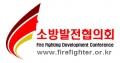 소방발전협의회 Logo