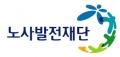 노사발전재단 Logo